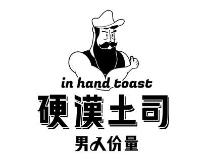 硬漢吐司 |IN HAND TOAST【文字造型、插畫、海報設計】
