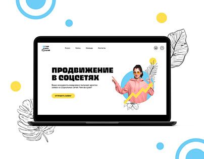 SMM Agency Landing Page Redesign Concept