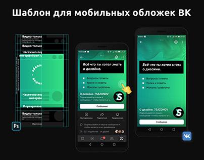 Шаблон для моб. обложек ВК