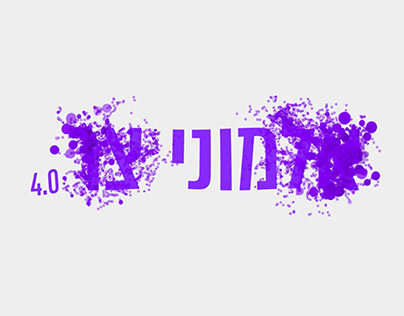 Almoni Tzar Font Trailer