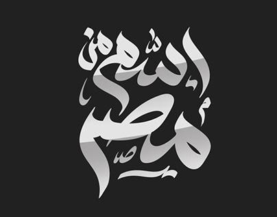 (Esm mn Masr)Logo Design