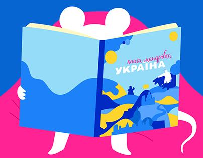 Vector illustrations for animation Книга Мандрівка