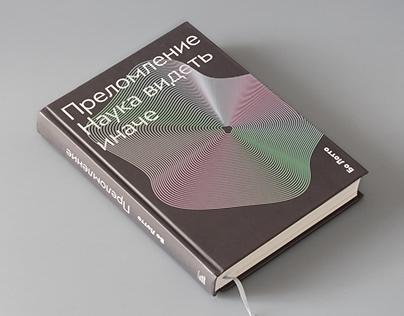 Deviate. Book Cover