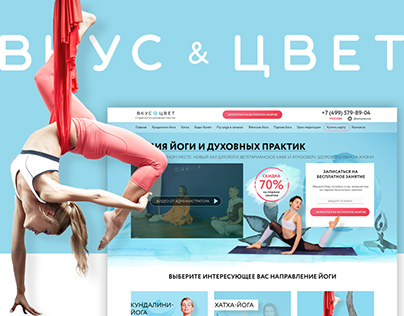 Landing page for yoga studio