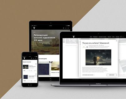 Tretyakov Gallery Online Store. Redesign.