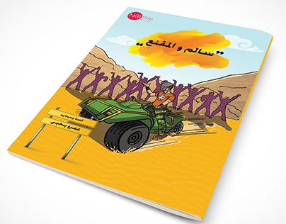 Traffic Safety Comics Story