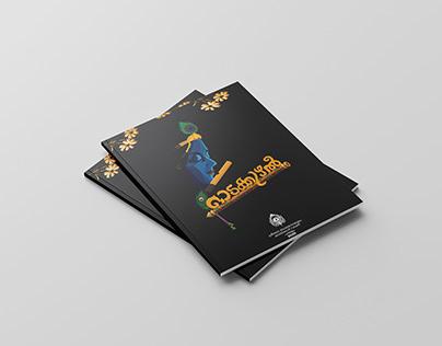 Magazine cover for Balagokulam