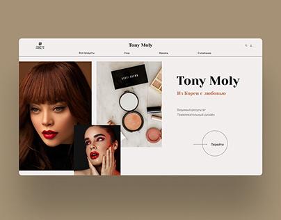 Интернет-магазин корейской косметики Tony Moly