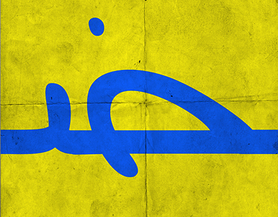 Dowlings | Arabic Typeface