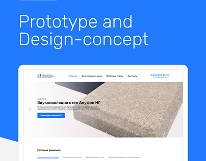 UX/UI Design site Shumastop.ru