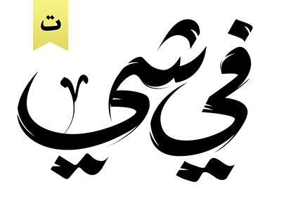 - 20 Typography -