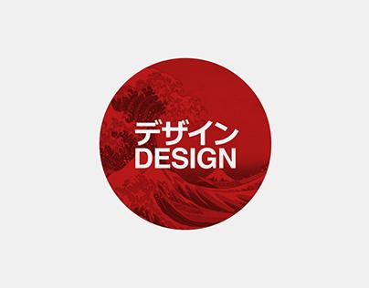 日本のデザイン | Infographic