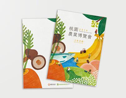 桃園農業博覽會 工作手冊