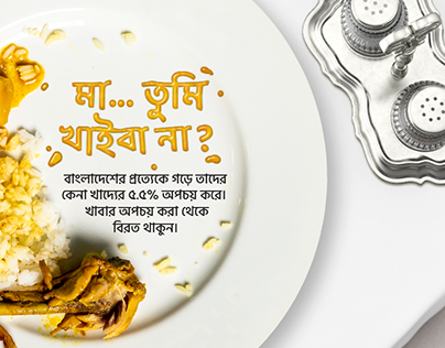 World Food Day Awareness Campaign - Fresh Soybean Oil