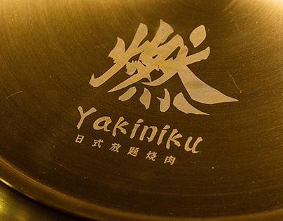 燃-日式放题烧肉 Japanese Yakiniku by Mooc Creative