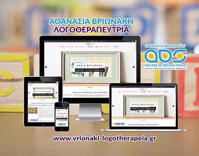 Ιστοσελίδα Λογοθεραπείας