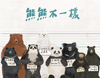 熊熊不一樣