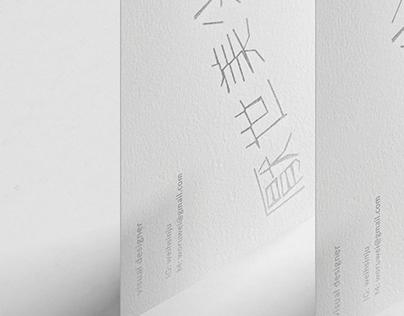 厭世美少女|名片設計 Bussiness card Design & 標準字Logotype
