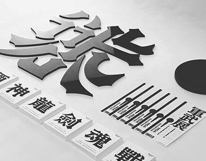 兵體2019修訂版/應用案例 / Weapon Font Demo