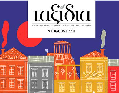 kathimerini magazine covers