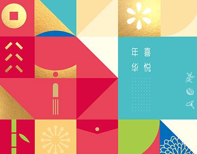 Fancy New Year   禾煜   煜见年味干货新年礼盒—新年包装设计gift box