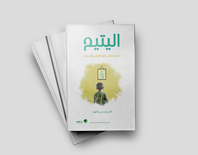 cover book اليتيم