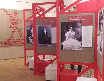 """Выставка """"Революционное прошлое Царского Села """""""