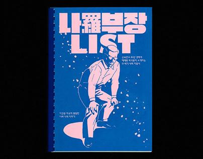 Mr.Na's List
