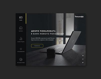 Tinkoff | Website Design Concept