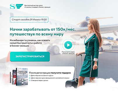 Вебинар для школы стюардесс Skyacademy