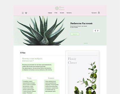Landing Page for flower stor