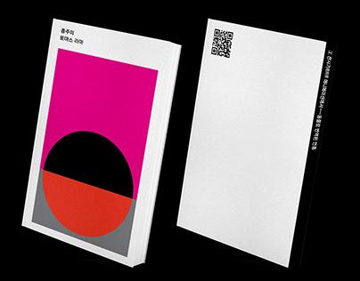 book design 2020