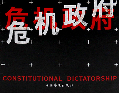 Constitutional Dictatorship | 近代西方国家的危机政府