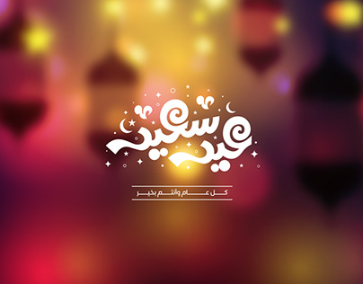 Happy Eid Typography | Vol 02 | 02 تايبوجرافي عيد سعيد