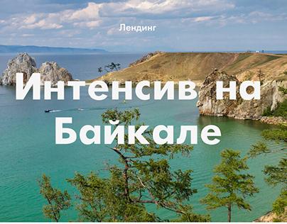 Интенсив на Байкале