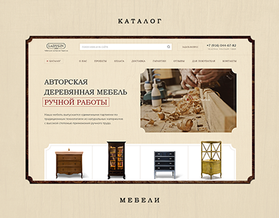 Сайт каталог для мебельной мастерской