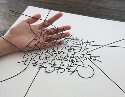 Kana (Japanese syllabaries) paper-cut art