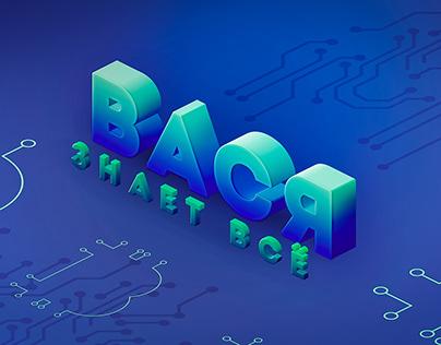 3d - Вася