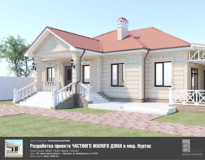 ЖИЛОЙ ДОМ в мкр. Нуртас - 232,5 м²