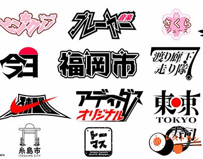 日本のロゴ2020年 Japanese logo Collection 2020