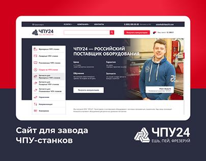 Разработка сайта для завода ЧПУ-станков