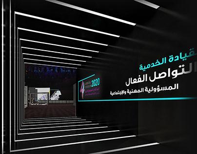 Qatar Forum Design 2020