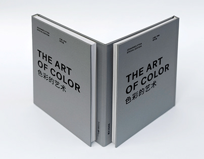 "The first chinese translation of ""The Art of Color"""