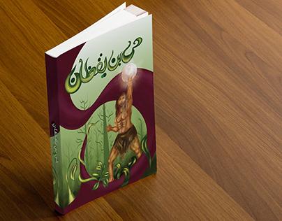 Book Cover - حي بن يقظان