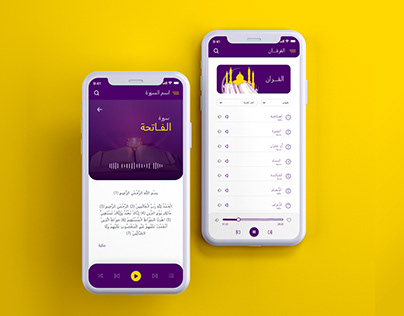 Alforqan Mobile Application