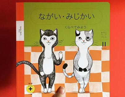 Long-short japanese children's book