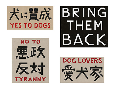 Isle of Dogs Graphic Elements
