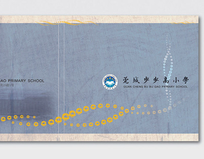 VI Design for Guancheng Bubugao Primary School