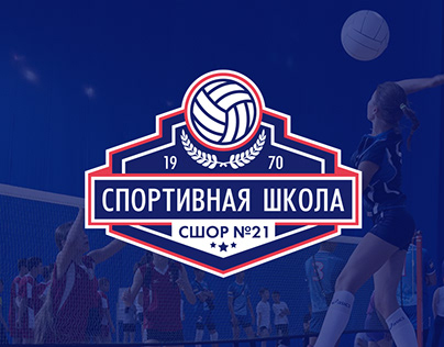 Logo and branding for a sports volleyball school