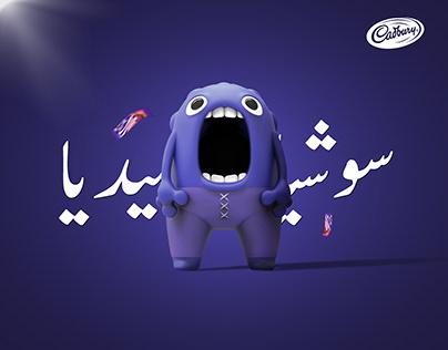Social Media - Cadbury Dairy Milk
